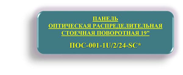 Панель оптическая распределительная_фото